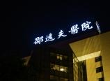 Hospital at night