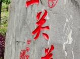 Shangguanhua garden