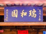 Zen Garden Wuyi Hotel