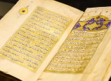 Pages from the Koran (1557)